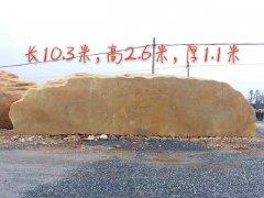 黄蜡石4_重庆星琳景观石材有限公司